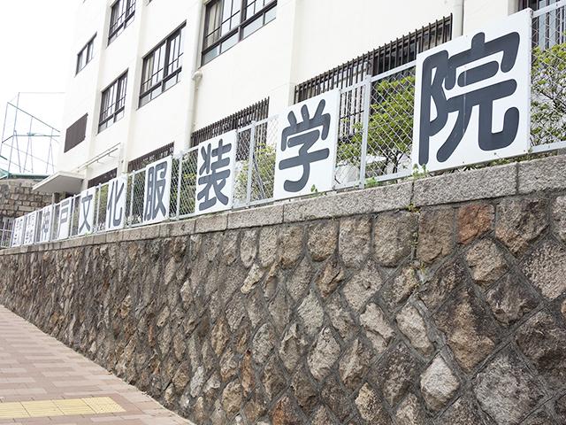 神戸文化服装学院