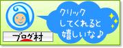 にほんブログ村 ハンドメイドブログへ